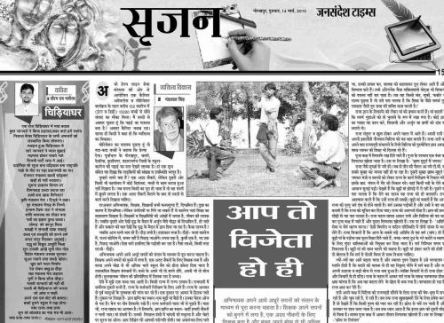 Jansandesh Times_3