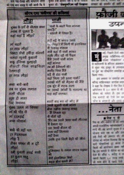 Swatantra Jansamachar April