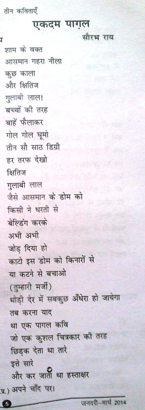 abhinav_prasangwash_jan_mar_2014_1