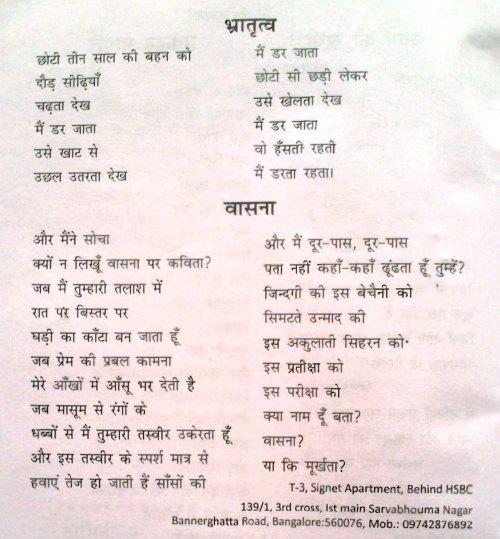 abhinav_prasangwash_jan_mar_2014_2