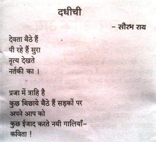 samanyajan sandesh_1
