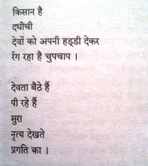 samanyajan sandesh_2