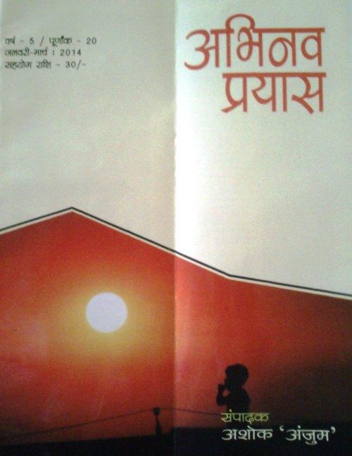 abhinav_prayas_1